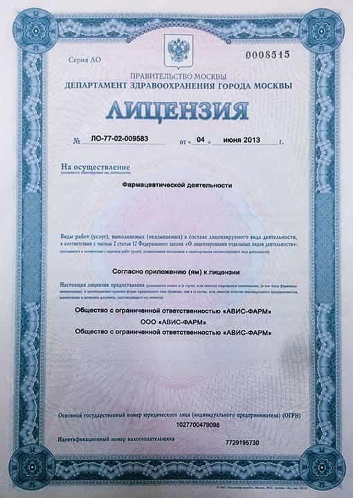 Скан лицензии